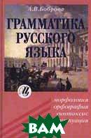 Грамматика русского языка  Боброва А.В. купить