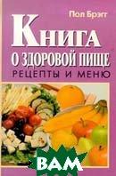 Книга о здоровой пище Рецепты и меню   Брэгг П. купить