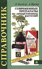 Современные препараты из лекарственных растений Справочник  Михайлов И.В., Шретер А.И. купить