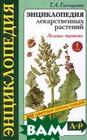 Энциклопедия лекарственных растений Лечение травами Том 1 А-Р  Гончарова Т. А. купить