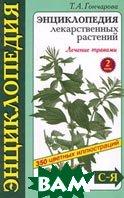 Энциклопедия лекарственных растений Лечение травами Том 2 С-Я  Гончарова Т. А. купить