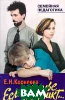 Если в семье конфликт Серия: Семейная педагогика  Корнеева Е. Н. купить