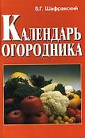 Календарь огородника  Шафранский В.Г. купить