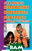 Как писать изложения, конспекты, рефераты Пособие с тестами и ключами   Михайлова С.Ю. купить