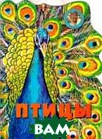 Птицы  Флинт В.  купить