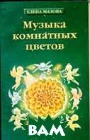 Музыка комнатных цветов   Мазова Е. купить