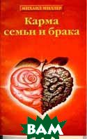 Карма семьи и брака Законы межличностных отношений   Миллер М. купить