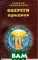 Секреты талисманов В 4-х книгах Обереги предков   Миллер М. купить