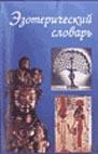 Эзотерический словарь  Вуль А. купить
