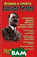 Агония и смерть Адольфа Гитлера   купить
