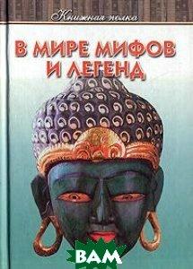В мире мифов и легенд Серия: Книжная полка   купить