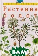 Растения болот. Серия: Атлас родной природы  М. А. Гуленкова купить