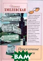 Проселочные дороги  Хмелевская И. купить