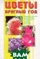 Цветы круглый год Комнатные растения и уход за ними Сад и огород   купить