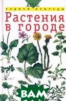 Растения в городе. Серия: Атлас родной природы  М. А. Гуленкова, М. Н. Сергеева  купить