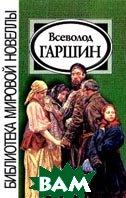 Всеволод Гаршин Новеллы Серия: Библиотека мировой новеллы  Гаршин В. купить