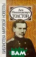 Лев Николаевич Толстой Сборник Серия: Библиотека мировой новеллы  Толстой Л.Н. купить