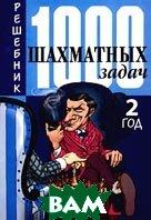 1000 шахматных задач Решебник 2 год  Костров В., Рожков П. купить