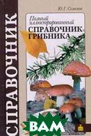 Полный иллюстрированный справочник грибника   Семенов Ю.Г. купить