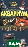 Современный аквариум и его обитатели  Лукьянов М. купить