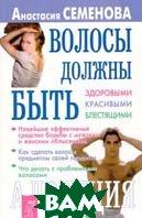 Волосы должны быть здоровыми, красивыми, блестящими Серия: Качественные книги о здоровье  Семенова А. купить