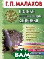 Полная энциклопедия здоровья Серия: Лечение без лекарств  Малахов Г.П. купить