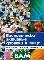 Биологически активные добавки к пище Полная энциклопедия    купить