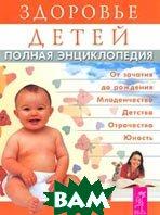 Здоровье детей Полная энциклопедия Серия: Лечение без лекарств   купить