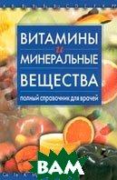 Витамины и минеральные вещества Полный справочник для врачей   купить