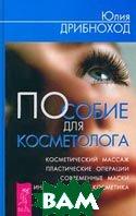 Пособие для косметолога Серия: Качественные книги о здоровье  Дрибноход Ю. купить