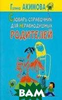 Словарь-справочник для неравнодушных родителей   Акимова Г. купить