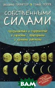 Собственными силами Профилактика и оздоровление в гармонии с природными и лунными ритмами   Паунггер И. купить