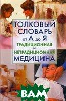 Толковый словарь от А до Я Традиционная и нетрадиционная медицина Серия: Качественные книги о здоровье   купить
