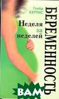 Беременность Неделя за неделей   Кертир Г. купить
