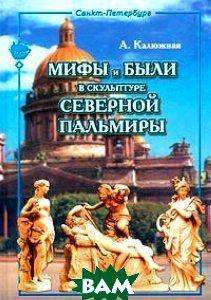 Мифы и были в скульптуре Северной Пальмиры  Калюжная А. купить