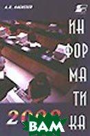 Информатика 2002  Алексеев А. купить