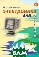 Электроника для рыболова  Шелестов И. купить