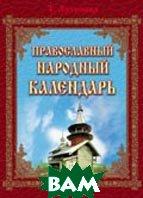 Православный народный календарь   купить