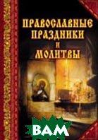 Православные праздники и молитвы   купить