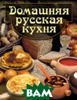 Домашняя русская кухня  Ределин М. купить