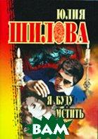 Я буду мстить Серия: Русское Криминальное Чтиво (покеты)  Шилова Ю. купить