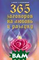 365 заговоров на любовь и разлуку Серия: Ваша тайна  Морок А., Разумовская К. купить