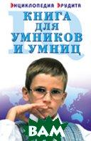 Книга для умников и умниц Энциклопедия эрудита   купить