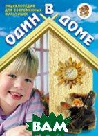 Один в доме Энциклопедия для современных мальчишек   купить