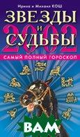 Звезды и Судьбы 2002 Самый полный гороскоп Серия: Карманная библиотека  Кош И., Кош М. купить