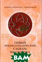Новый энциклопедический словарь школьника в 2 томах   купить