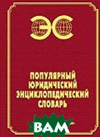 Популярный юридический энциклопедический словарь   купить
