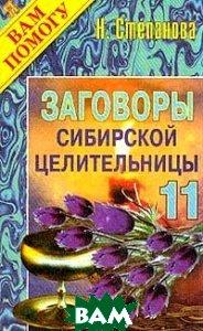 Заговоры сибирской целительницы-11  Серия: Я Вам помогу  Степанова Н. купить