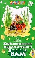 Необыкновенные приключения Карика и Вали Повесть-сказка Серия: Библиотека школьника  Ларри Ян купить