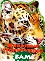 Животные Серия: Моя первая энциклопедия  Мишель Шинери купить